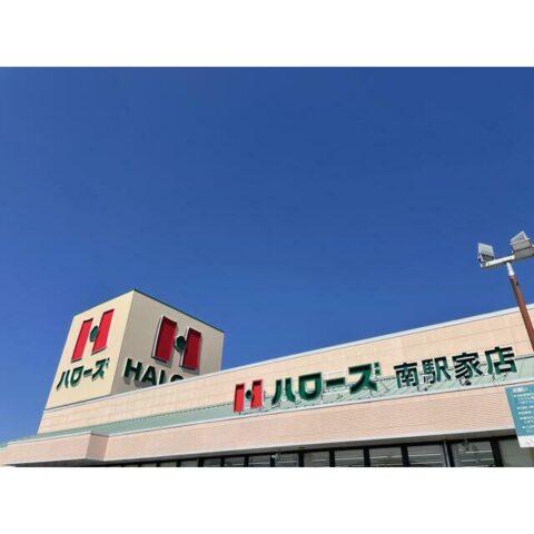 ショッピング施設。ハローズ南駅家店。国道沿いのスーパーです。距離:658m。
