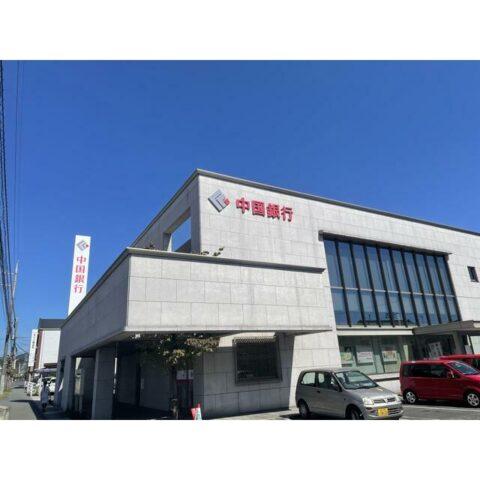 銀行。中国銀行駅家支店。万能倉には広島銀行その他銀行の支店もあります。距離:920m。